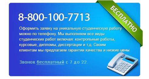 Решение контрольных в Санкт Петербурге курсовые на заказ  Срочно