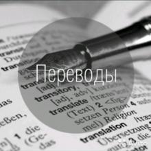 Перевод с английского в СПБ